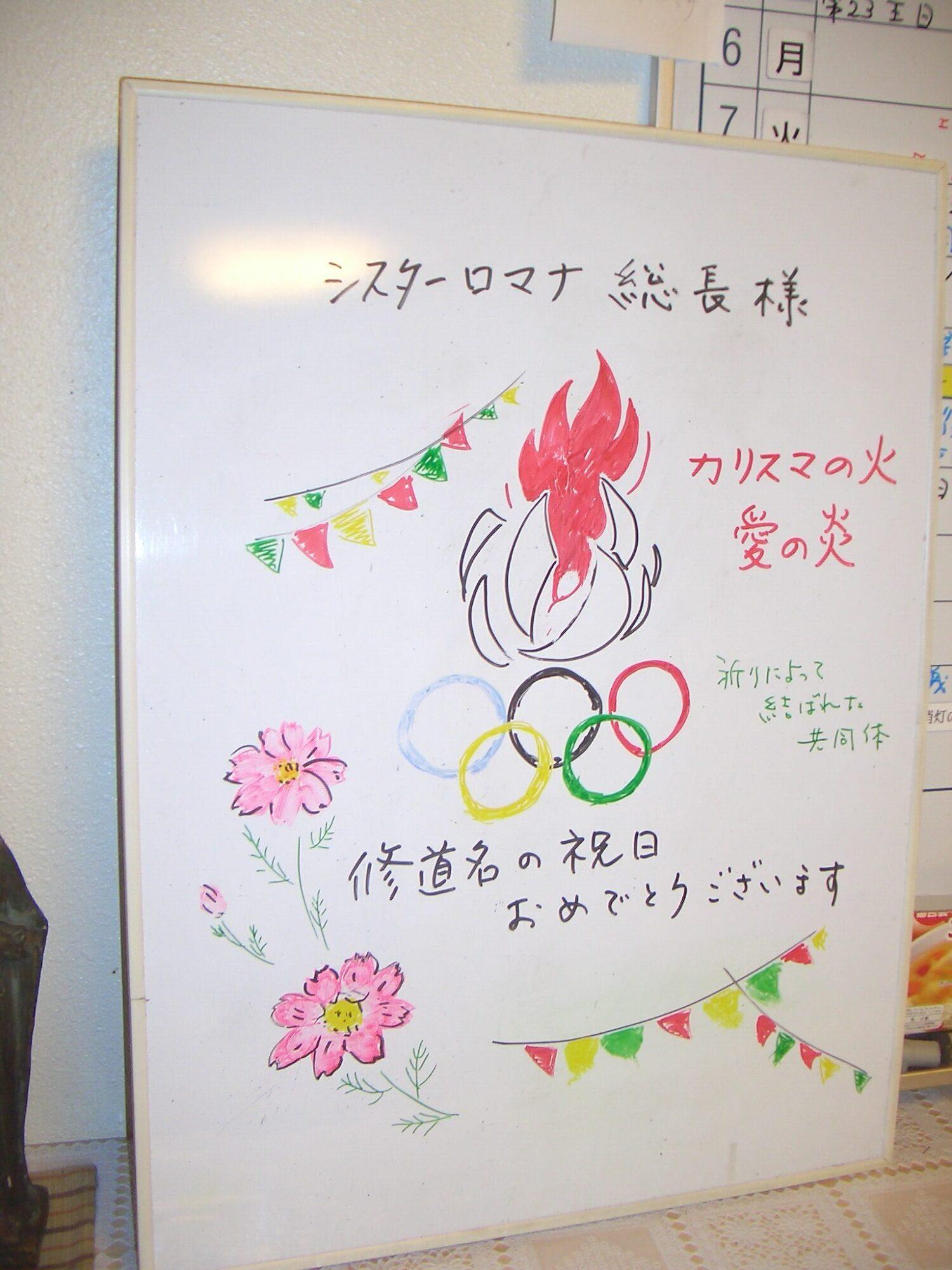 9月8日(水)お祝い会in那須地区