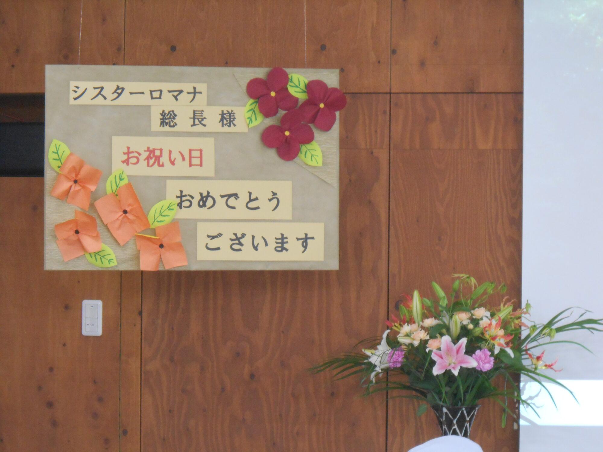 9月4日(土)総長様のお祝い in 中野地区